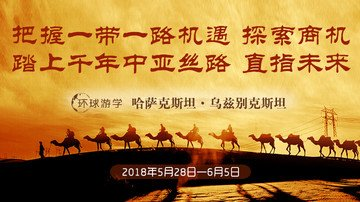 Global Study Tour: An Exploration in Central Asia(Chinese version only)