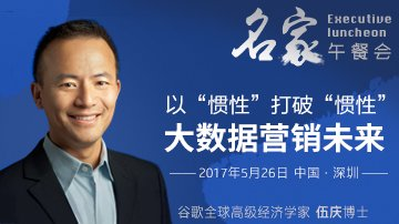 Executive Luncheon: The Future of Big Data Marketing (Chinese version only)